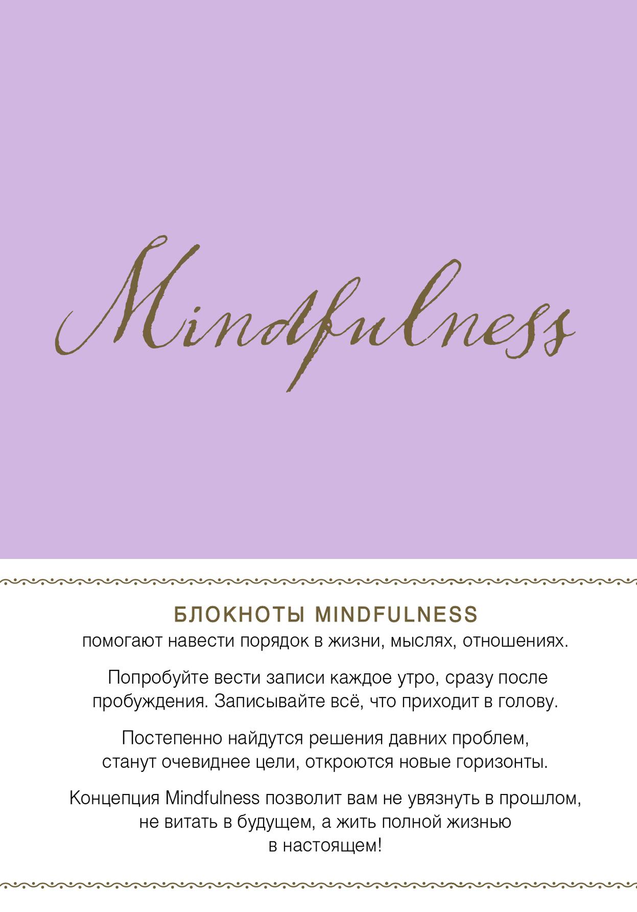 Mindfulness. Утренние страницы. Блокнот mind ulness утренние страницы лимон