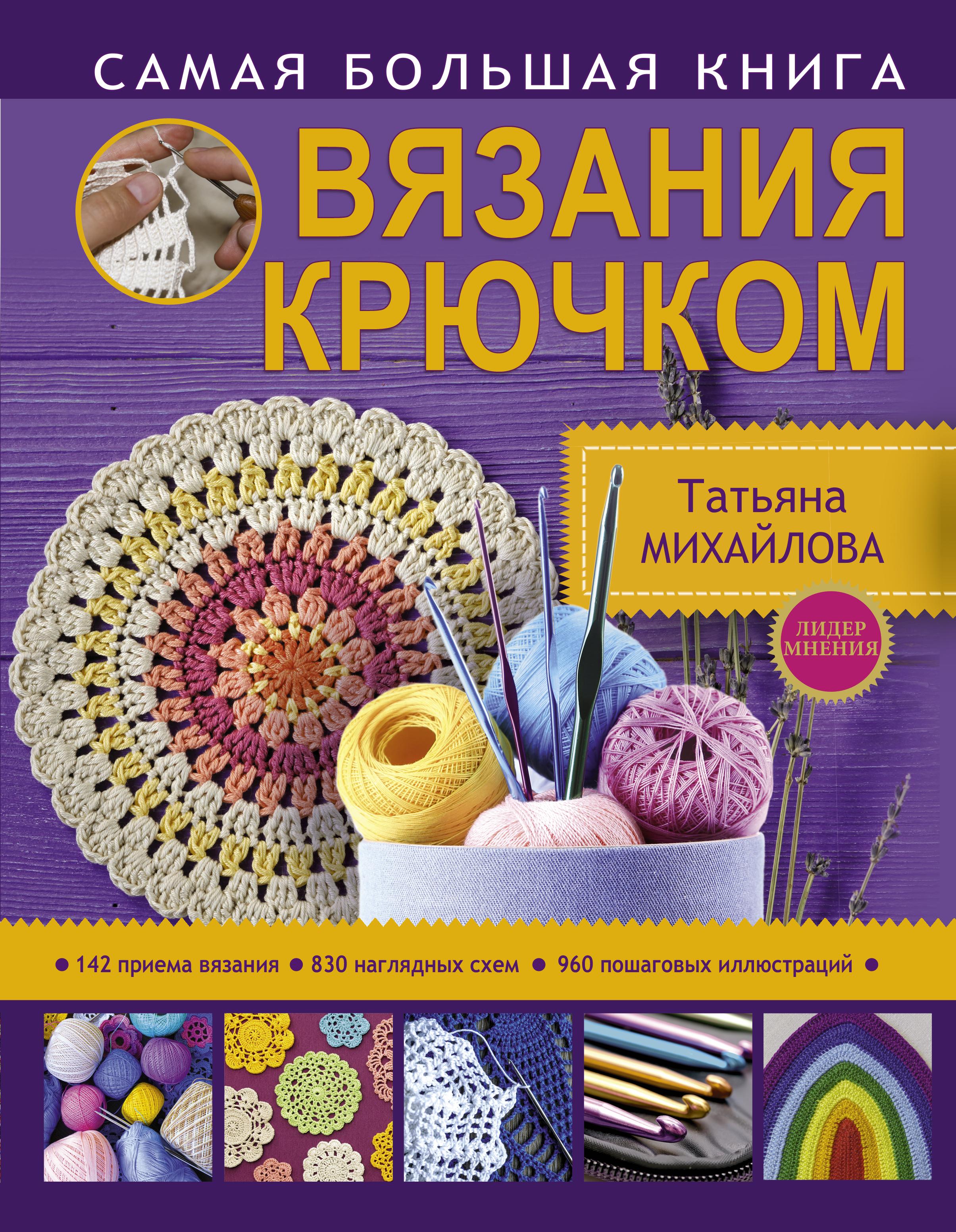 Т. В. Михайлова Самая большая книга вязания крючком книга лабковский купить