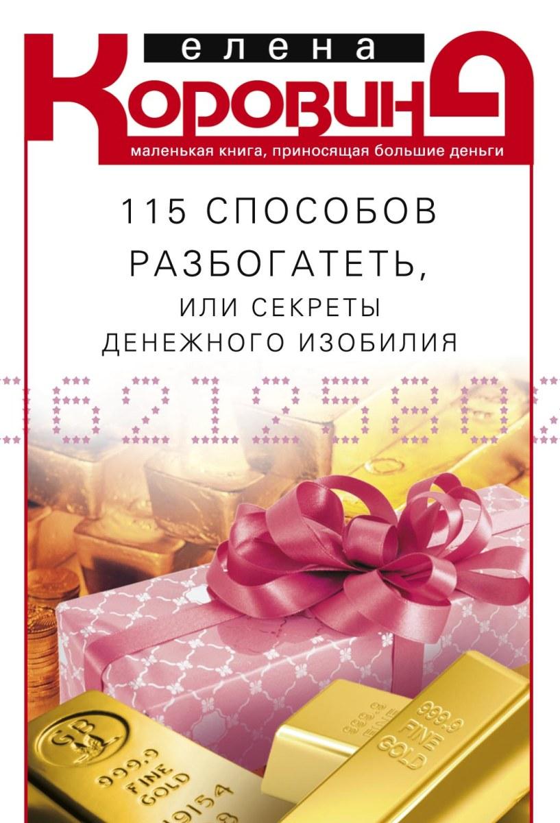 Елена Коровина 115 способов разбогатеть, или Секреты денежного изобилия. Маленькая книга, приносящая большие деньги