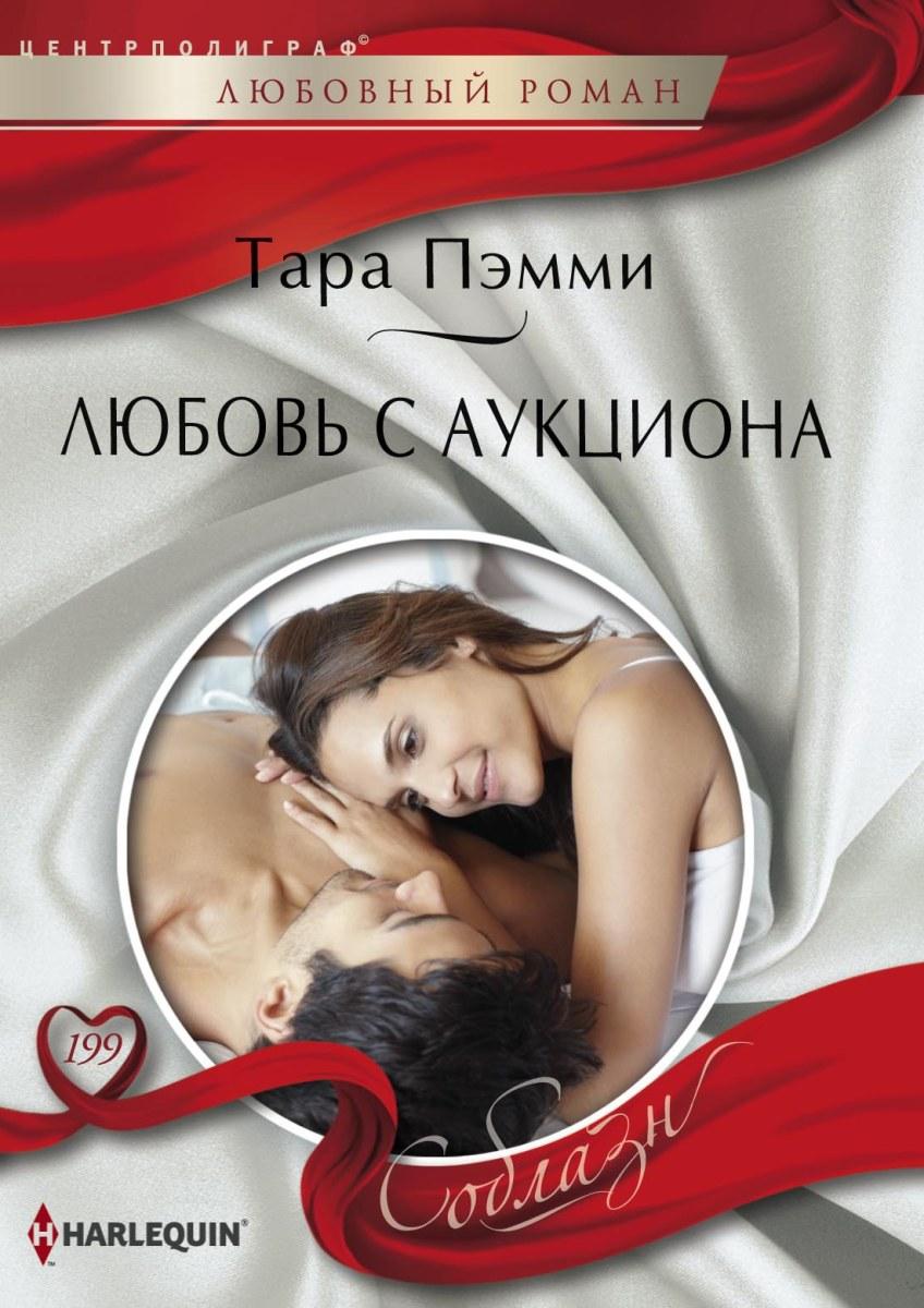 Тара Пэмми Любовь с аукциона поможем с аукциона hushome
