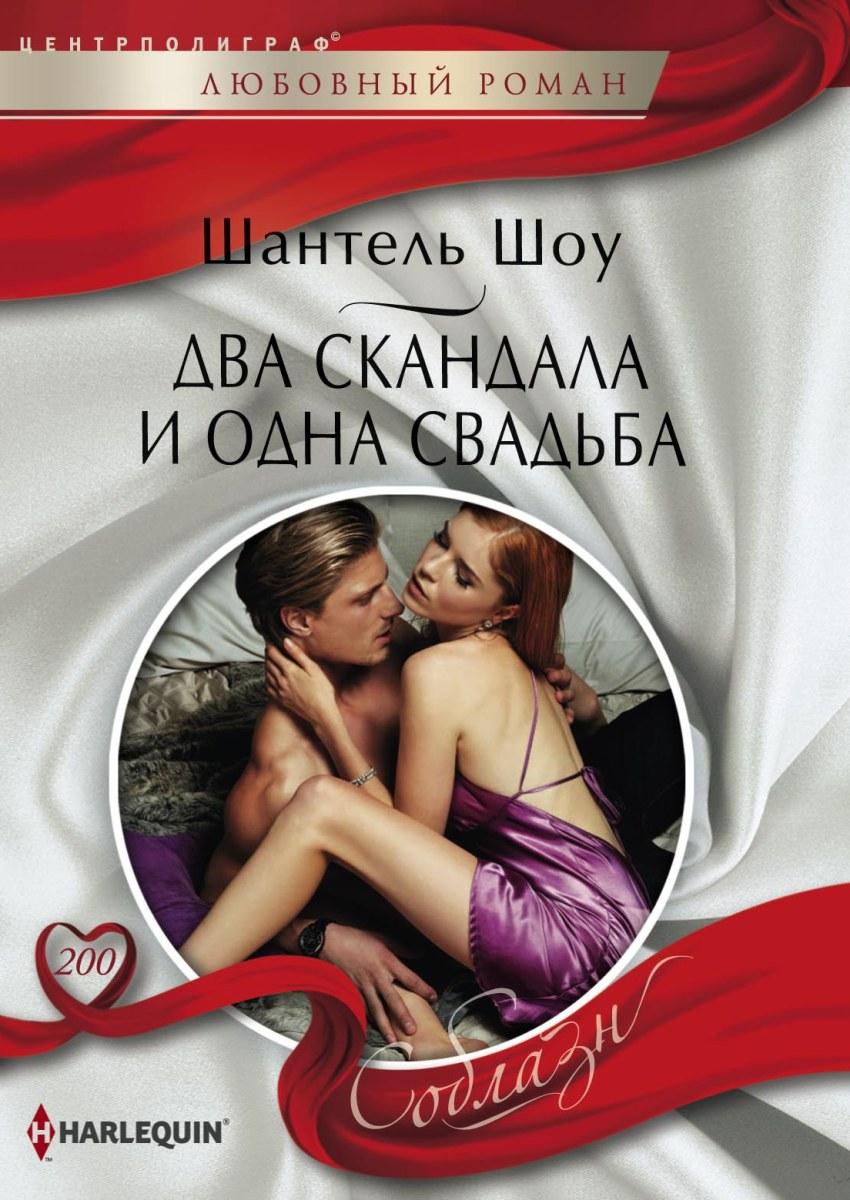 Шантель Шоу Два скандала и одна свадьба шантель шоу очередная любовница олигарха