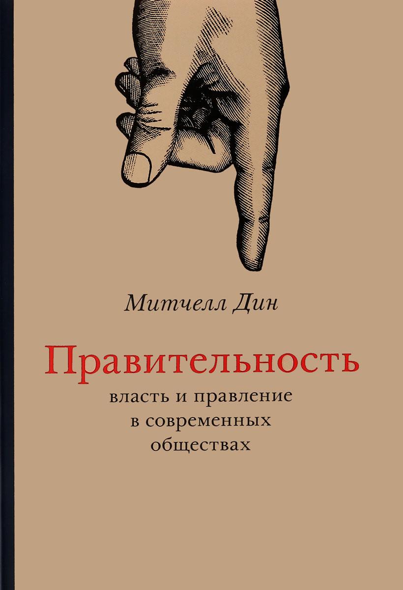 Митчелл Дин Правительность. Власть и правление в современных обществах ISBN: 978-5-7749-1190-5
