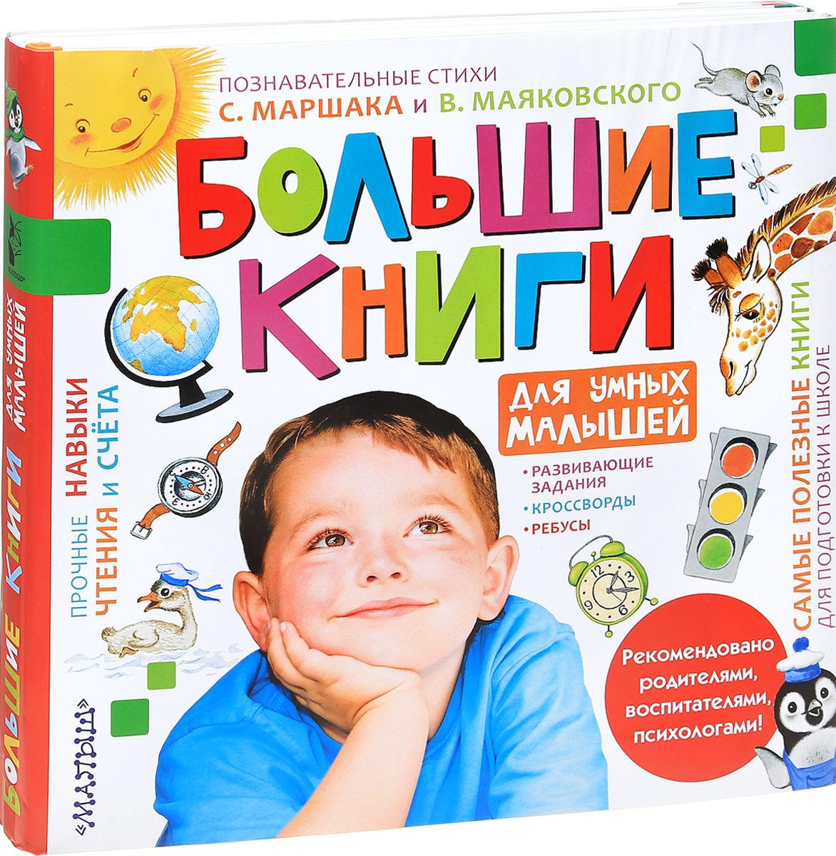 Самуил Маршак,Владимир Маяковский Большие книги для умных малышей (комплект из 4 книг) издательство аст большие книги для умных малышей