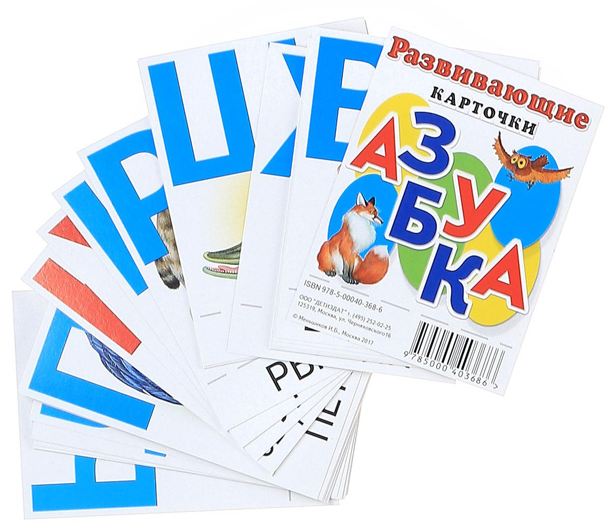 И. Б. Меньшиков Азбука. Развивающие карточки книги эксмо 1 многоразовые развивающие карточки лепка