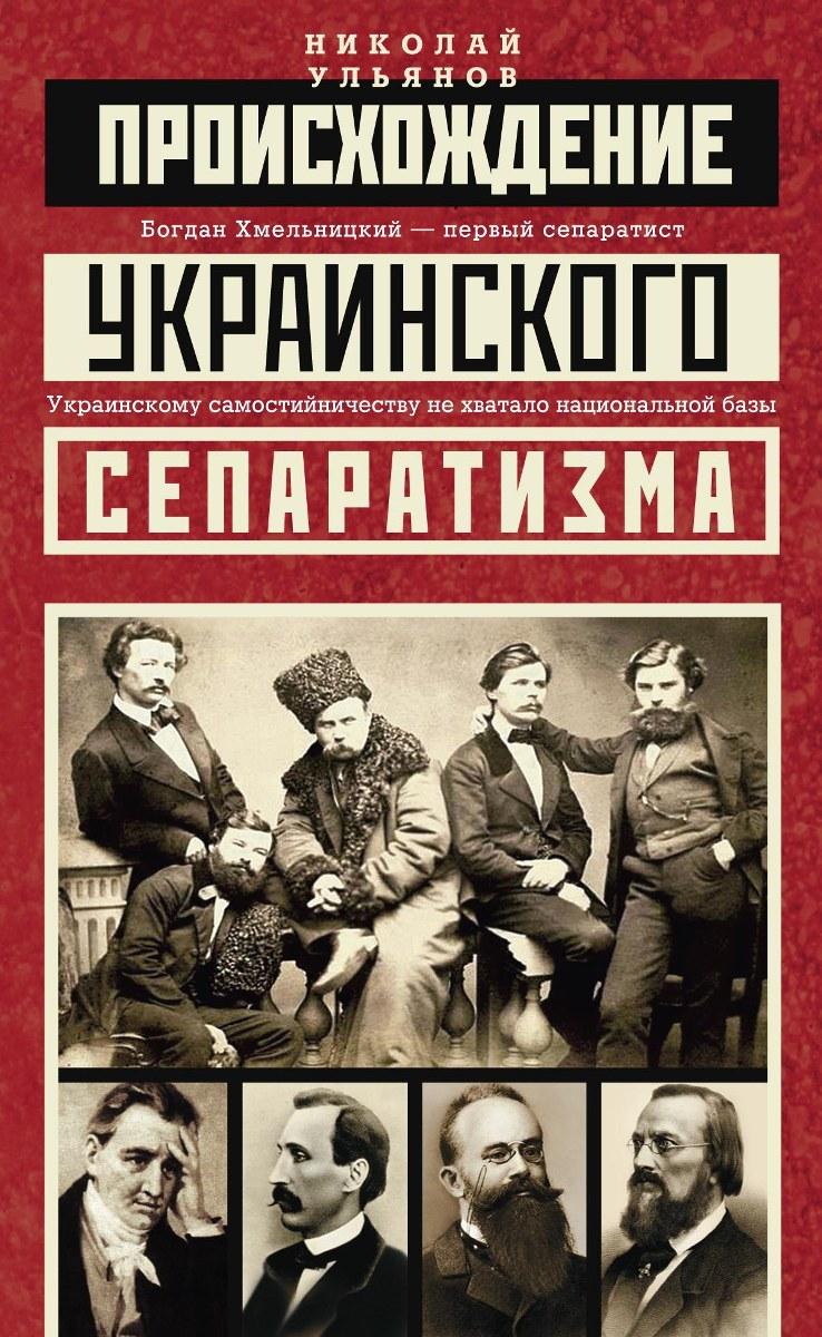 Николай Ульянов Происхождение украинского сепаратизма ISBN: 978-5-227-06612-1