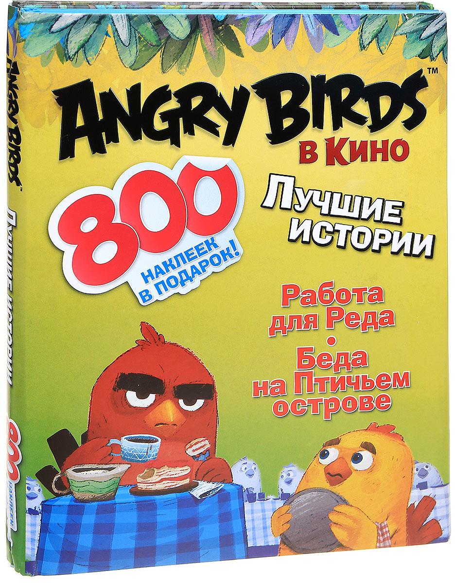 Сара Хайнс Стивенс Angry Birds в кино: Лучшие истории (комплект из 3 книг)
