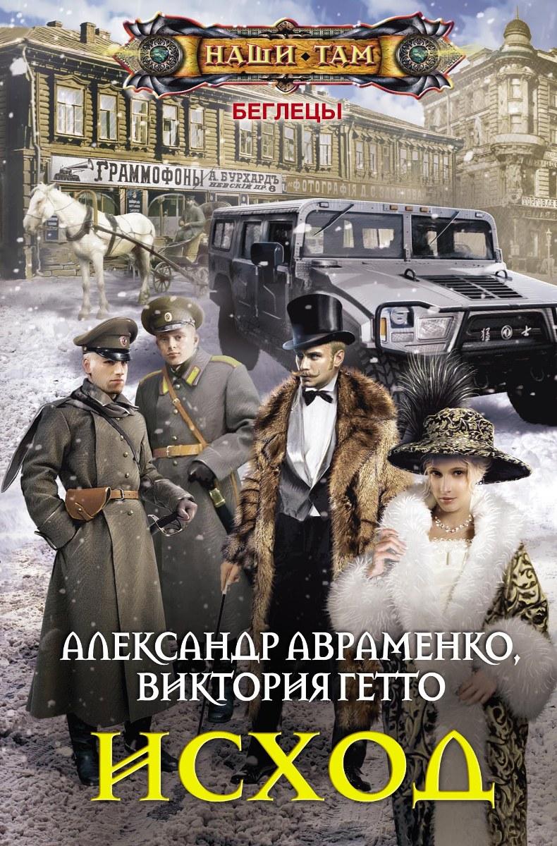 Zakazat.ru: Исход. Александр Авраменко, Виктория Гетто
