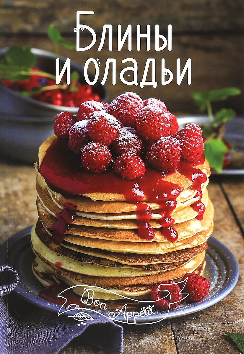 И. Н. Тумко Блины и оладьи кухня гурмана изысканные рецепты от лучших поваров