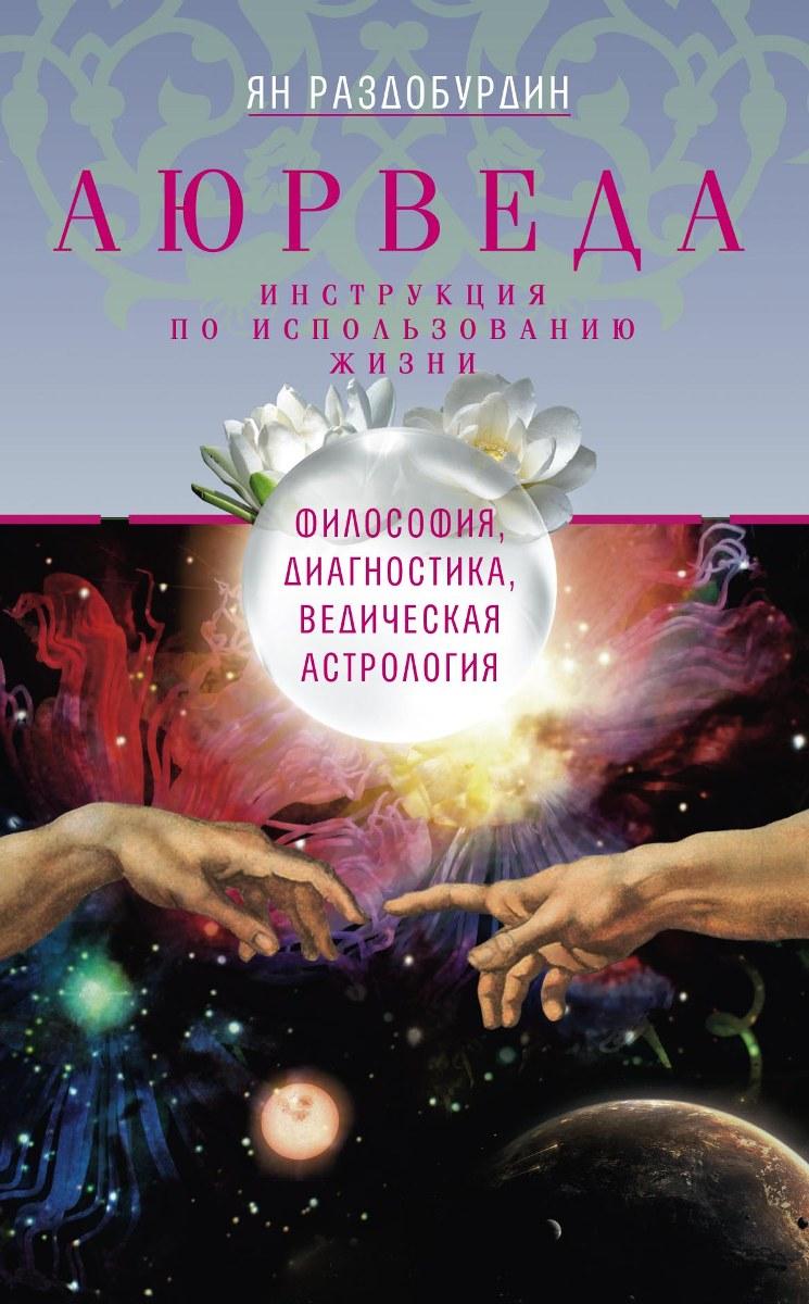 Zakazat.ru Аюрведа. Философия, диагностика, ведическая астрология. Ян Раздобурдин