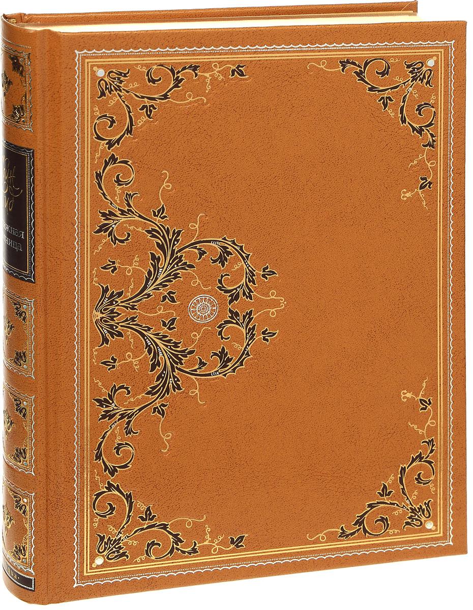 Томас Майн Рид Отважная охотница (подарочное издание) белый вождь отважная охотница