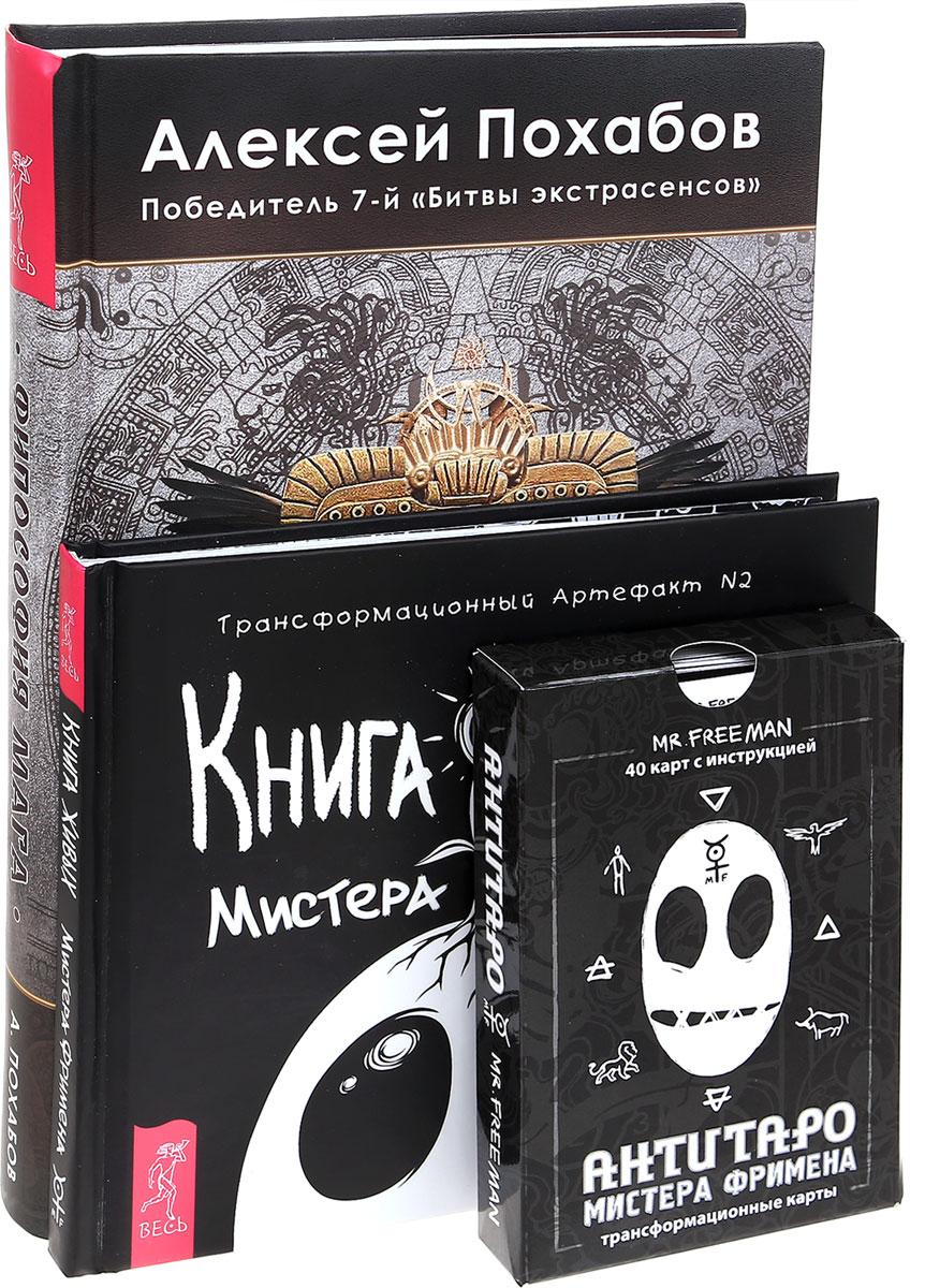 Философия мага. Книга Живых Мистера Фримена. АнтиТаро Мистера Фримена (комплект из 2 книг + набор из 40 карт)