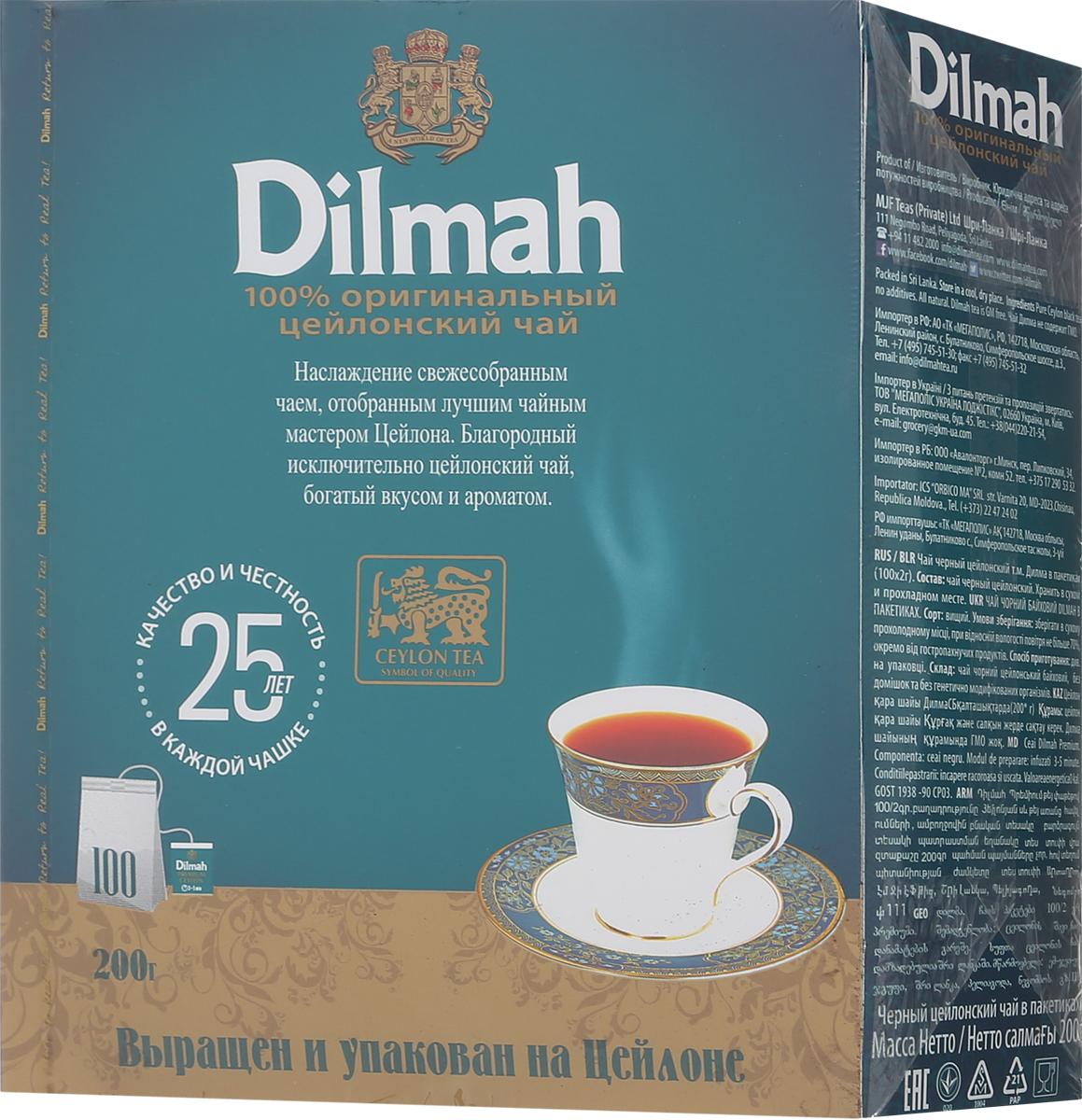 Dilmah Цейлонский черный чай в пакетиках, 100 шт9312631122619Dilmah Цейлонский черный чай в пакетиках - это наслаждение свежесобранным чаем, отобранным лучшим чайным мастером Цейлона. Благородный исключительно цейлонский чай, богатый вкусом и ароматом.Dilmah - чай однородного происхождения. Только цейлонский чай попадает в каждую пачку Dilmah. Чай упаковывается в Шри-Ланке практически сразу после сбора чайного листа. Dilmah - настоящий этический чай. Доходы от продаж делятся с работниками чайных плантаций и сообществом. Dilmah сохраняет приверженность традиционному чаю. Вот почему его вкус такой особенный.Уважаемые клиенты! Обращаем ваше внимание на то, что упаковка может иметь несколько видов дизайна. Поставка осуществляется в зависимости от наличия на складе.Всё о чае: сорта, факты, советы по выбору и употреблению. Статья OZON Гид