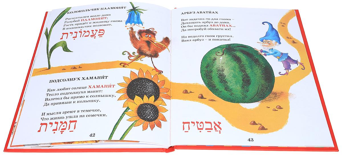 Има, Аба и другие. Путешествие в иврит.