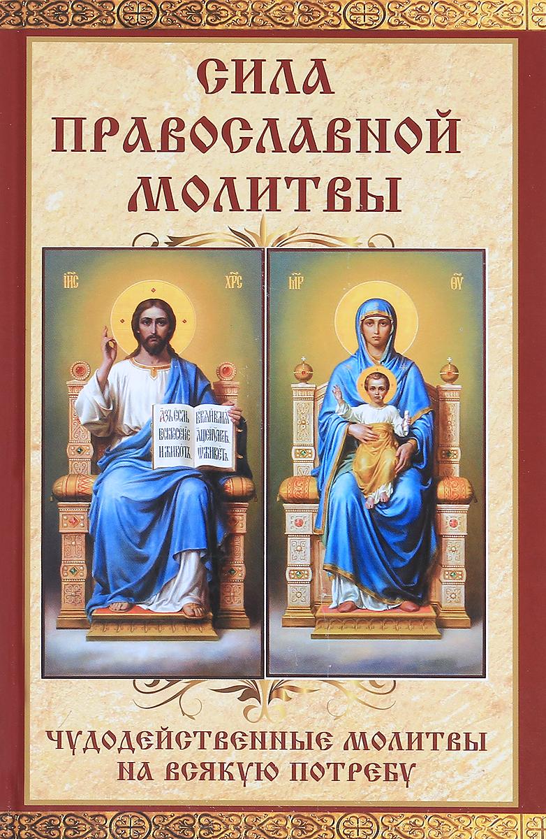 М. Н. Лущинская Сила православной молитвы. Чудодейственные молитвы на всякую потребу отсутствует сила православной молитвы для чего как и кому нужно молиться