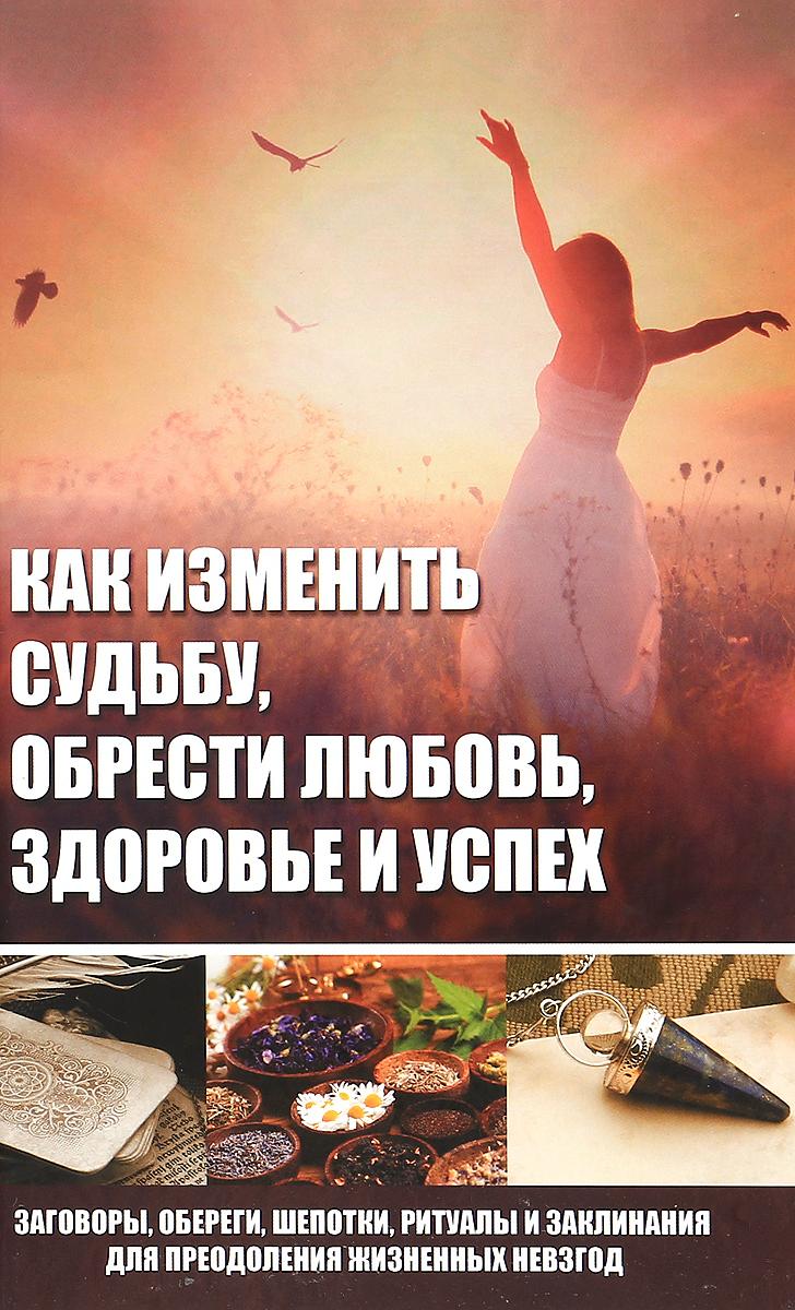 Как изменить судьбу, обрести любовь, здоровье и успех. Марина Романова