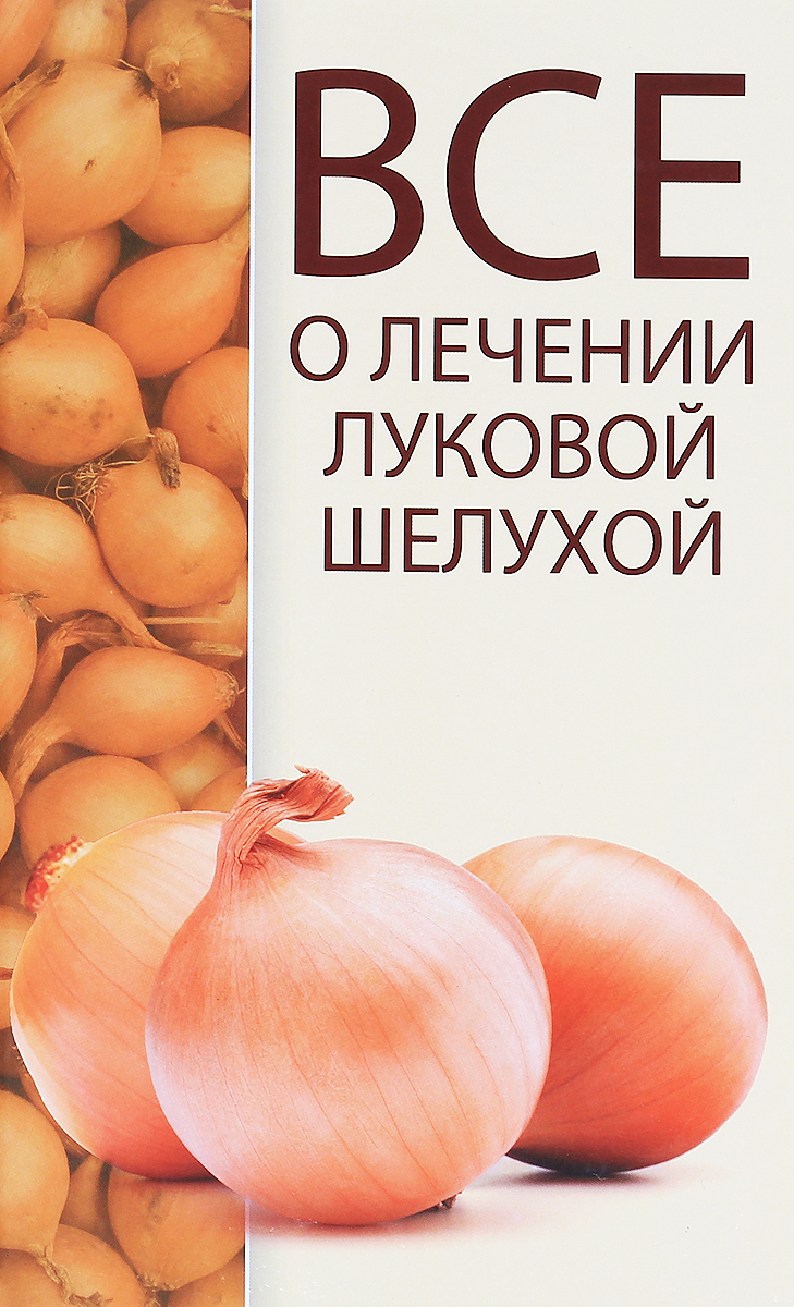 М. А. Константинов Все о лечении луковой шелухой