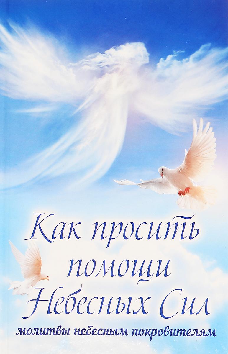 Мария Лущинская Как просить помощи Небесных Сил. Молитвы небесным покровителям наши небесные покровители
