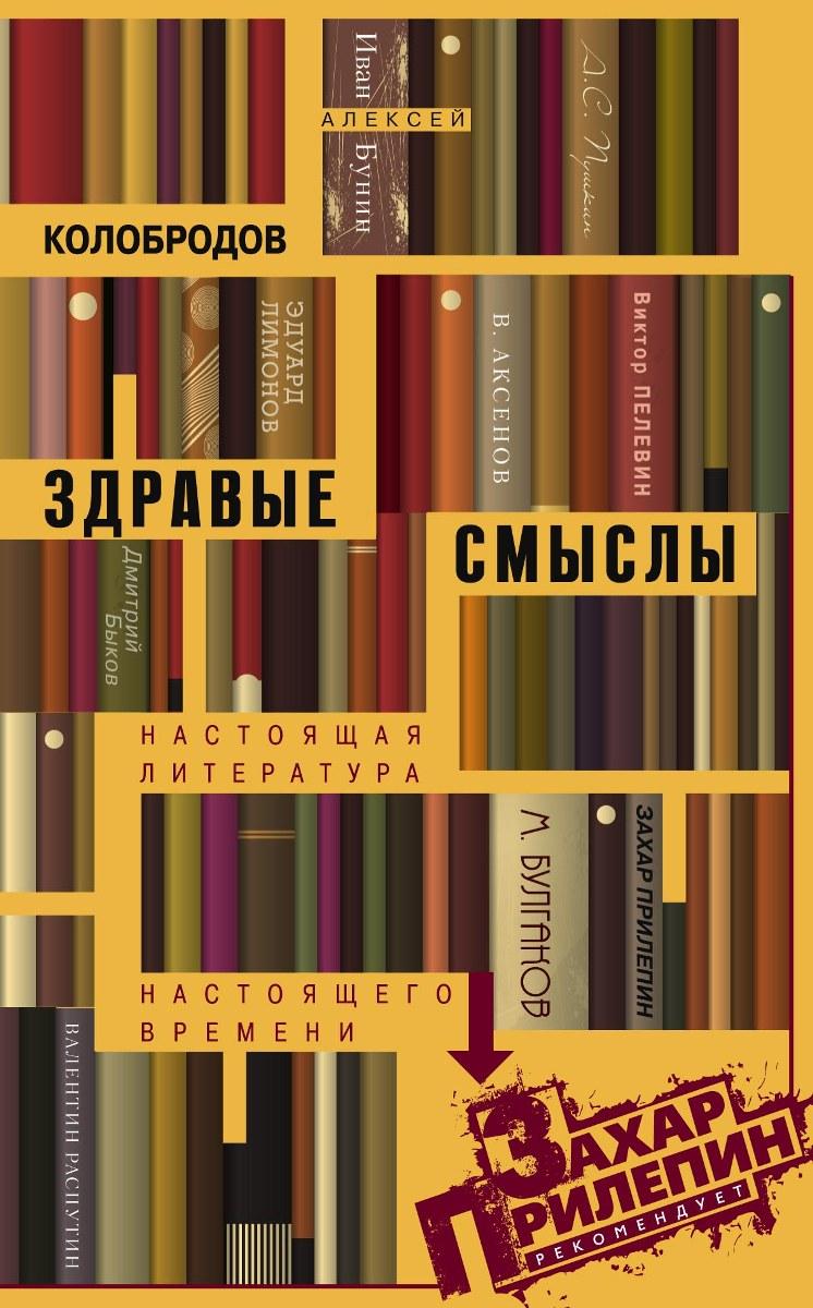 Алексей Колобродов Здравые смыслы. Настоящая литература настоящего времени колобродов алексей юрьевич захар