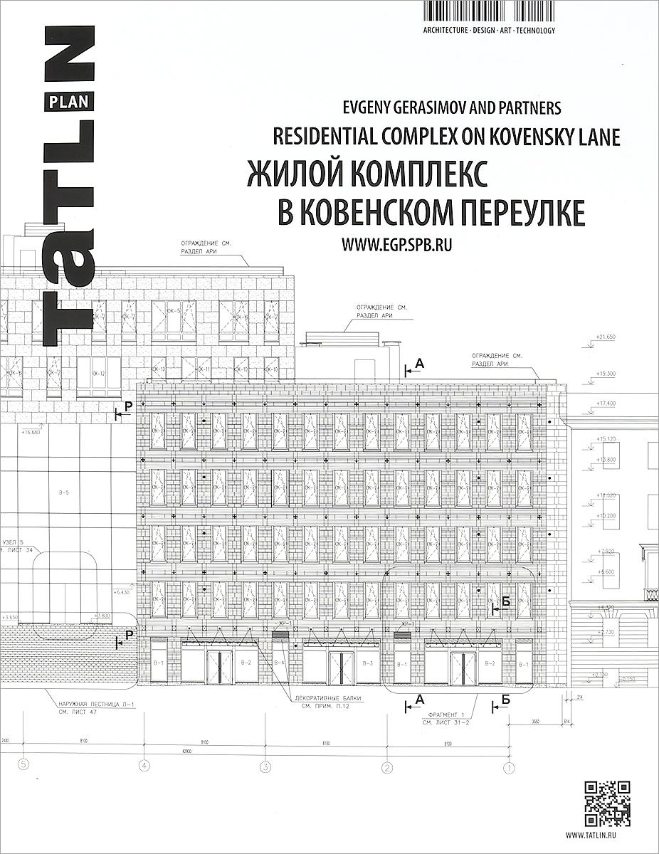Tatlin Plan, № 1(22)151, 2016. Жилой комплекс в Ковенском переулке жилой комплекс дом уралоблсовета