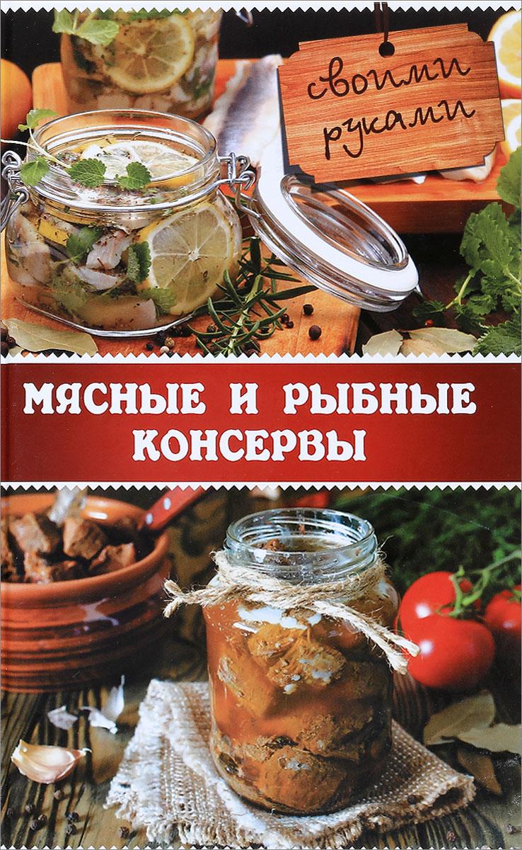 Владислава Миронова Мясные и рыбные консервы своими руками купить болгарские консервы в москве