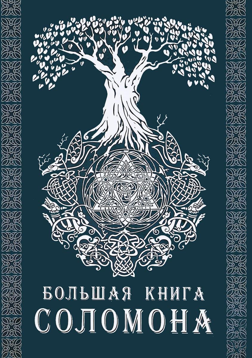 Большая книга Соломона