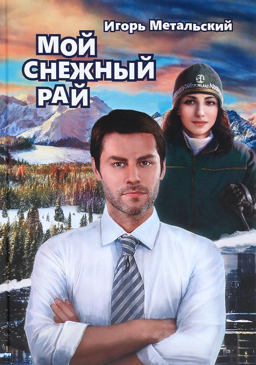 Игорь Метальский Мой снежный рай антонов в атаманенко и 100 великих® операций спецслужб