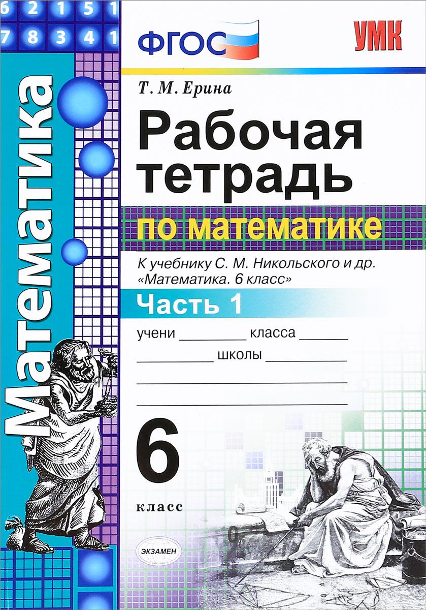 Математика. 6 класс. Рабочая тетрадь. К учебнику С. М. Никольского и др. Часть 1
