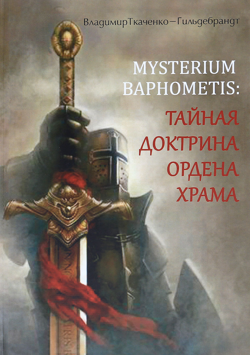 Mysterium Baphometis. Тайная доктрина ордена храма. Владимир Ткаченко-Гильдебрандт