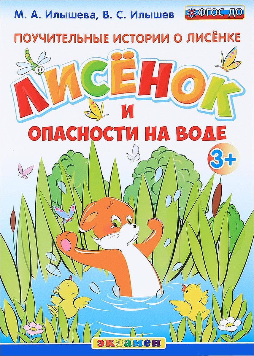 Поучительные истории о лисёнке. Лисёнок и опасности на воде