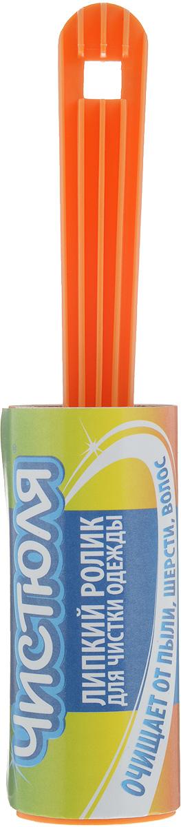 Ролик для чистки одежды Чистюля, цвет: оранжевый, 12 листовУД001_оранжевыйРолик Чистюля, изготовленный из пластика и бумаги с клеевым слоем, предназначен для удаления пыли, волос, ворсинок, шерсти животных с любых видов тканей. Удобная ручка выполнена из качественного пластика. Когда намотка на ролике закончится, ручку не выкидывайте, а замените на сменный блок.Размер ролика: 4 х 4 х 20,5 см. Количество слоев: 12. Ширина липкой ленты: 10 см.