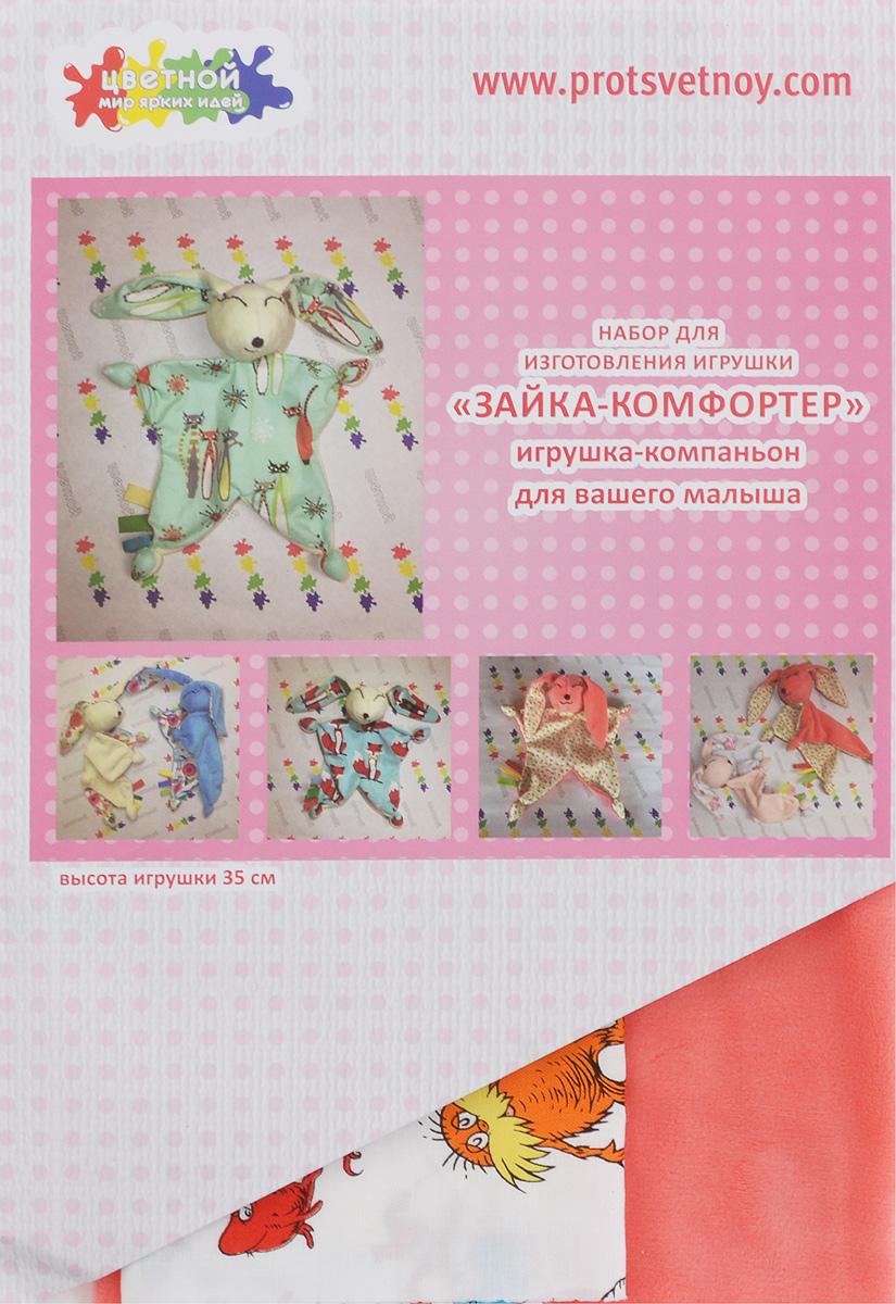 Набор для шитья игрушки Цветной Зайка-Комфортер, высота 35 см. DIE025 набор для творчества цветница набор для шитья текстильной игрушки обезьянчик с карманчиком