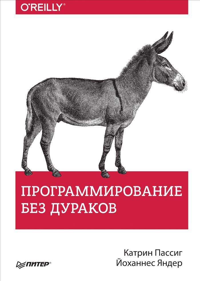 Катрин Пассиг, Йоханнес Яндер Программирование без дураков катрин пассиг программирование без дураков