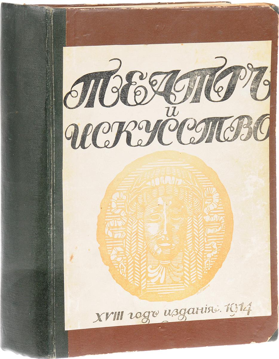Годовая подшивка из 52 номеров журнала Театр и искусство за 1914 год софия журнал искусства и литературы за 1914 год комплект из 2 книг