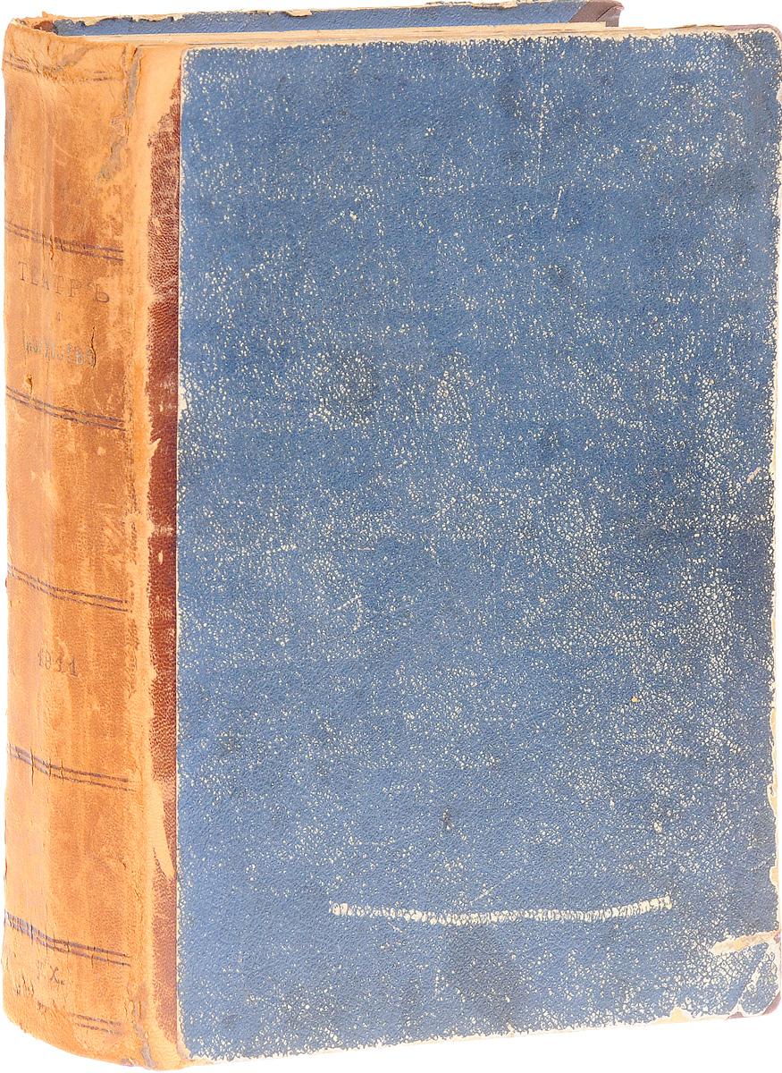 Годовая подшивка из 52 номеров журнала Театр и искусство за 1911 год софия журнал искусства и литературы за 1914 год комплект из 2 книг