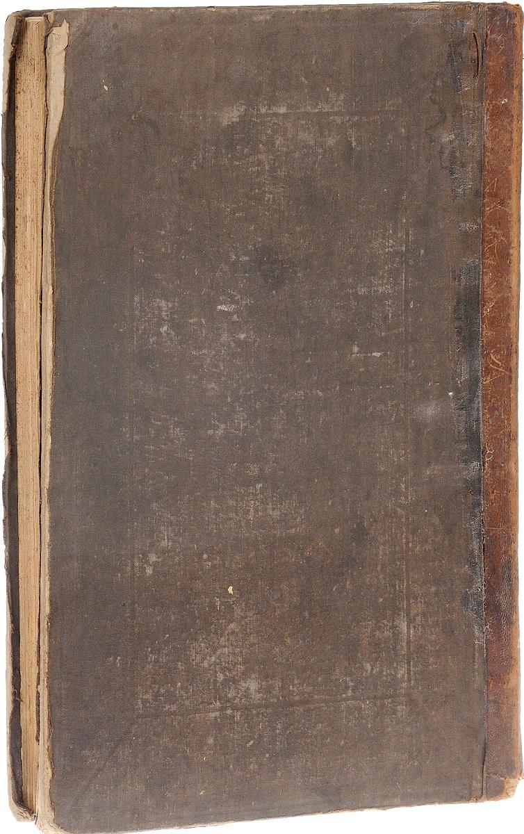 Талмуд Вавилонский. Трактат Нида и отдел Таарот. Часть XXV. Отдел I и II