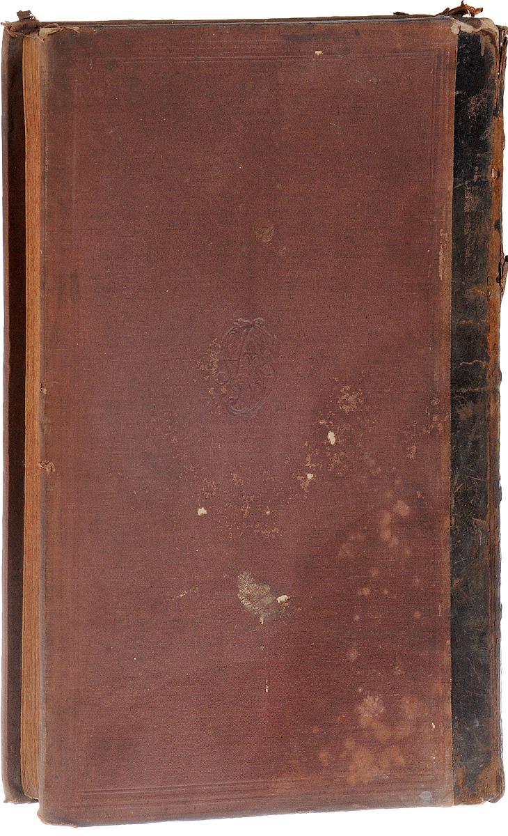 Тур Абен Гаезер, т.е. Отдел: Камень помощи. Часть IYM-0824Вильна, 1900 год. Типография А. Г. Розенкранца и М. Шрифтзетцера.Владельческий переплет.Сохранность хорошая.Арбаа турим (сокращенно Тур) - важный галахический свод, составленный раввином Йаковом бен Ашером (1270-1340), так же известным как Бааль ха-Турим (Хозяин рядов). Структура из четырех книг позже дала начало книге Шулхан арух. Название книги переводится с иврита как Четыре ряда - это аллюзия на украшение хошена первосвященника.Третий раздел Арбаа турим Эвен а-Эзер (Абен Гаезер) включает законы семьи и брака, в том числе и левиратного (всего 178 глав).Не подлежит вывозу за пределы Российской Федерации.