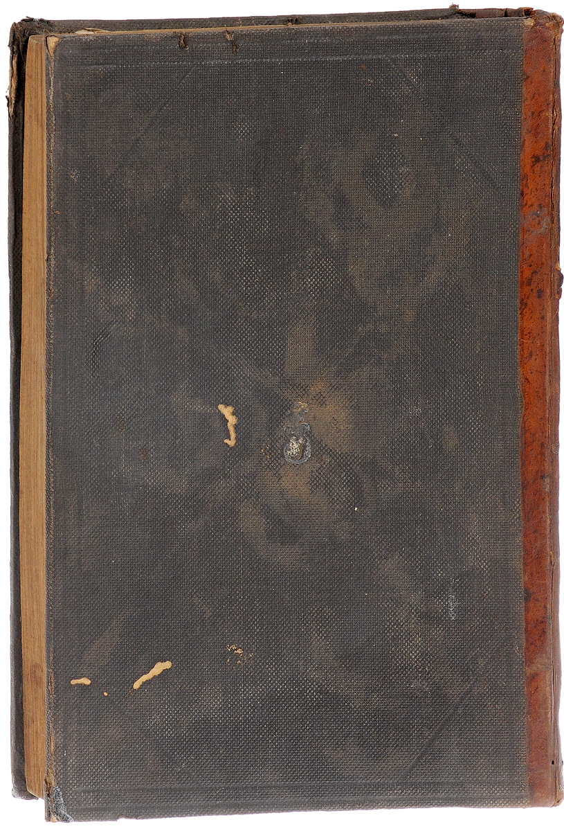 Талмуд Вавилонский. Трактат Ныда. Часть XIXSPONGE 015Варшава, 1879 год. Типография С. Оргельбранда сыновей.Владельческий переплет.Сохранность хорошая.Талмуд - многотомный свод правовых и религиозно-этических положений иудаизма, - Талмуд известен также как Гемара, - представляющий собой бурную дискуссию вокруг Мишны.Центральным положением ортодоксального иудаизма является вера в то, что Устная Тора была получена Моисеем во время его пребывания на горе Синай, и её содержание веками передавалось от поколения к поколению устно, в отличие от Танаха, - иудейской Библии, - который носит название Письменная Тора (Письменный Закон).Так как толкование Мишны происходило в Палестине и Вавилонии, то имеются два Талмуда - Иерусалимский Талмуд (Талмуд Ерушалми) и Вавилонский Талмуд (Талмуд Бавли). Разница между Иерусалимским и Вавилонским талмудами очень большая. Главное различие заключается в том, что работы по созданию Иерусалимского Талмуда не были завершены. А за последующие два столетия, уже в Вавилонии, все тексты были ещё раз проверены, появились недостающие дополнения и трактовки. Вавилонские Учителя полностью завершили редакцию того текста, что теперь называется Вавилонским Талмудом. Следует отметить, что в Иерусалимском Талмуде есть целые трактаты Мишны, обсуждение которых в Вавилонском Талмуде отсутствует.Не подлежит вывозу за пределы Российской Федерации.