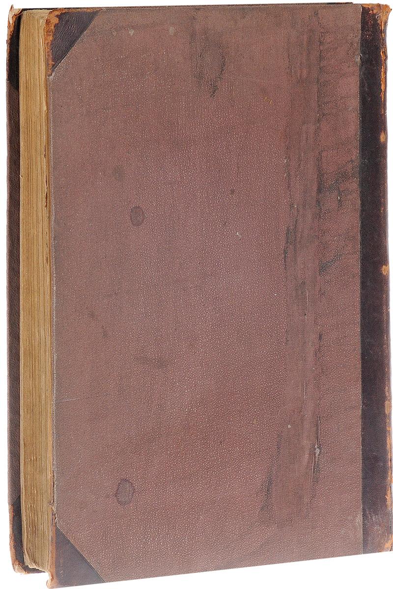 Талмуд Вавилонский. Трактат Иевамот. Часть VIILED 015Вильна, 1901 год. Типография А. Г. Розенкранца и М. Шрифтзетцера.Владельческий переплет.Сохранность хорошая.Талмуд - многотомный свод правовых и религиозно-этических положений иудаизма, - Талмуд известен также как Гемара,- представляющий собой бурную дискуссию вокруг Мишны.Центральным положением ортодоксального иудаизма является вера в то, что Устная Тора была получена Моисеем во время его пребывания на горе Синай, и её содержание веками передавалось от поколения к поколению устно, в отличие от Танаха, - иудейской Библии, - который носит название Письменная Тора (Письменный Закон).Так как толкование Мишны происходило в Палестине и Вавилонии, то имеются два Талмуда - Иерусалимский Талмуд (Талмуд Ерушалми) и Вавилонский Талмуд (Талмуд Бавли). Разница между Иерусалимским и Вавилонским талмудами очень большая. Главное различие заключается в том, что работы по созданию Иерусалимского Талмуда не были завершены. А за последующие два столетия, уже в Вавилонии, все тексты были ещё раз проверены, появились недостающие дополнения и трактовки. Вавилонские Учителя полностью завершили редакцию того текста, что теперь называется Вавилонским Талмудом. Следует отметить, что в Иерусалимском Талмуде есть целые трактаты Мишны, обсуждение которых в Вавилонском Талмуде отсутствует.Не подлежит вывозу за пределы Российской Федерации.