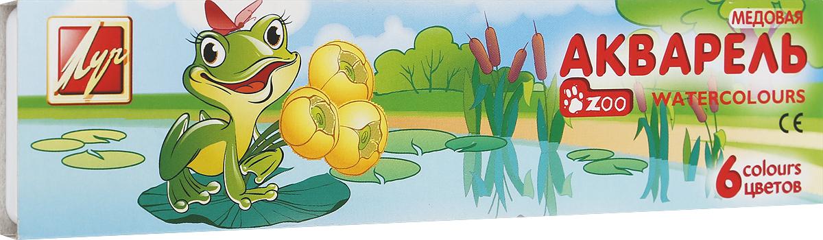 Луч Краски акварельные Зоо 6 цветов19с 1246-08Акварельные краски Луч Зоо изготовлены на основе органических пигментов и натурального связующего с добавлением пчелиного мёда. Краски соответствуют европейским директивам безопасности. Акварельные краски Луч Зоо в пластмассовой упаковке имеют увеличенные по объему кюветы с краской наиболее часто используемых цветов.