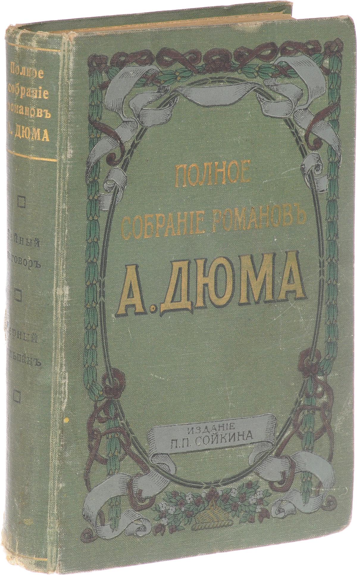Полное собрание романов Александра Дюма (отца). Тайный заговор. Черный тюльпан