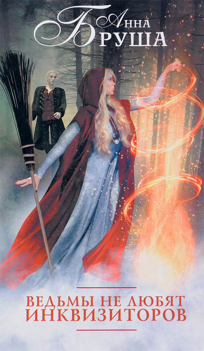 Анна Бруша Ведьмы не любят инквизиторов эрнар ривера летельер фата моргана любви с оркестром