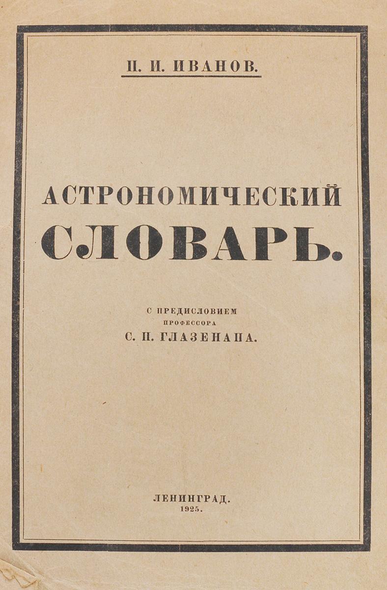 Астрономический словарь купюра полевое казначейство северо западного фронта денежный знак 500 рублей рсфср 1919 год