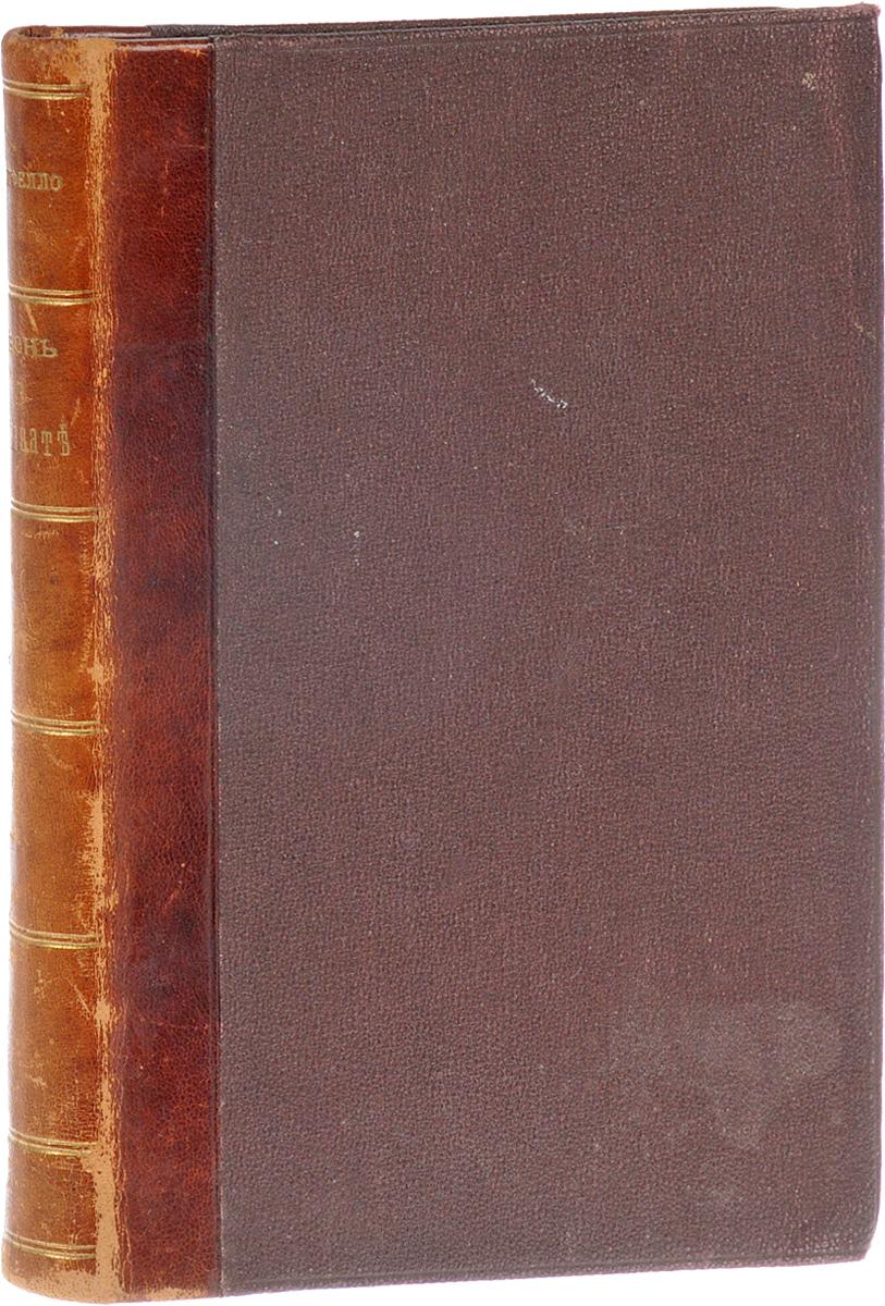 Песнь о ГайаватеPPLCEСанкт-Петербург, 1903 год. Издание Товарищества Знание.Издание с портретом автора, 22 рисунками на отдельных листах и 376 рисунками в тексте.Владельческий переплет с кожаным корешком.Сохранность хорошая.Генри Лонгфелло - блестящий американский поэт, удостоенный славы еще при жизни. Популярность его в Америке была настолько высока, что в день смерти Лонгфелло в стране был объявлен траур. Его считали певцом национальной культуры, он подарил своим соотечественникам Божественную комедию, переведя бессмертное творение Данте на английский язык.Песнь о Гайавате - без сомнения, лучшее произведение Лонгфелло. Герой поэмы, индейский вождь Гайавата, способный слышать голоса природы, - пример удивительного мужества и благородства. Человек чудесного происхождения, известный у разных племен под разными именами, был послан, как писал Лонгфелло, расчистить их реки, леса и рыболовные места и научить народы мирным искусствам. В Песни о Гайавате Лонгфелло воскрешает прошлое Америки, черпая вдохновение в народных сказках и легендах.На русский язык поэму перевел великий поэта и прозаик Иван Бунин.Не подлежит вывозу за пределы Российской Федерации.