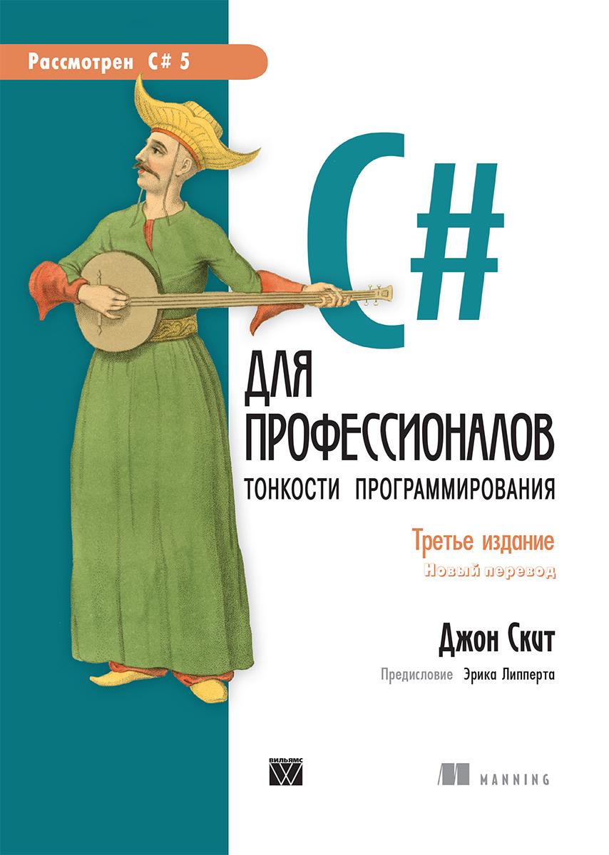 Джон Скит C# для профессионалов. Тонкости программирования пахомов б c c и ms visual c 2012 для начинающих 2 е издание