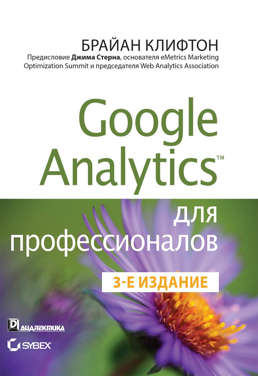 Zakazat.ru: Google Analytics для профессионалов. Брайан Клифтон