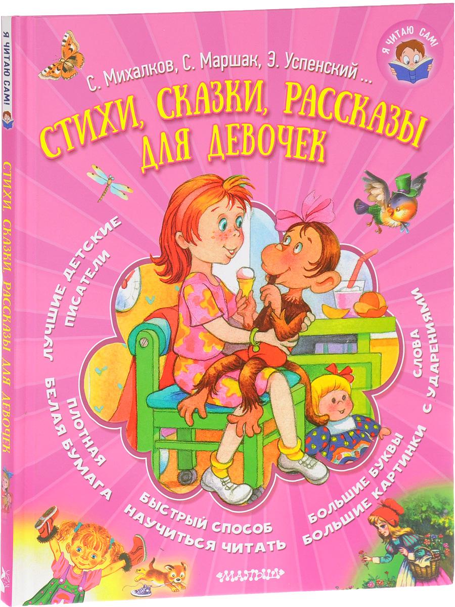 Стихи, сказки, рассказы для девочек
