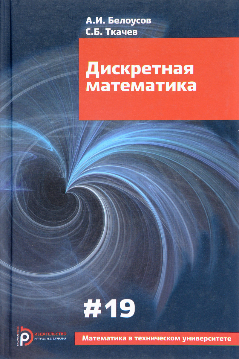 А. И. Белоусов, С. Б. Ткачев Дискретная математика. Учебник