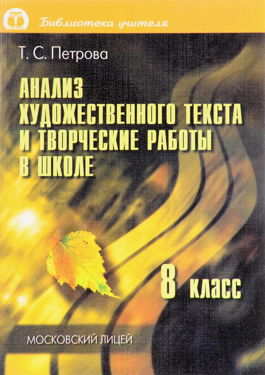 Т. С. Петрова Анализ художественного текста и творческие работы в школе. Материалы для учителя. 8 класс
