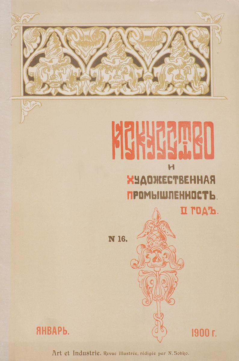 """Журнал """"Искусство и художественная промышленность"""", № 16. 1900, январь"""