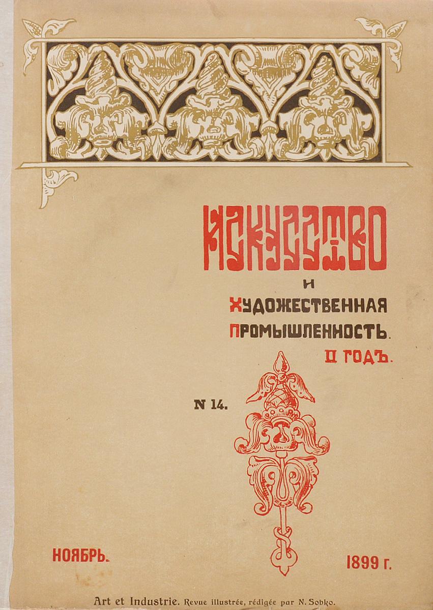 Журнал Искусство и художественная промышленность, № 14. 1899, ноябрь